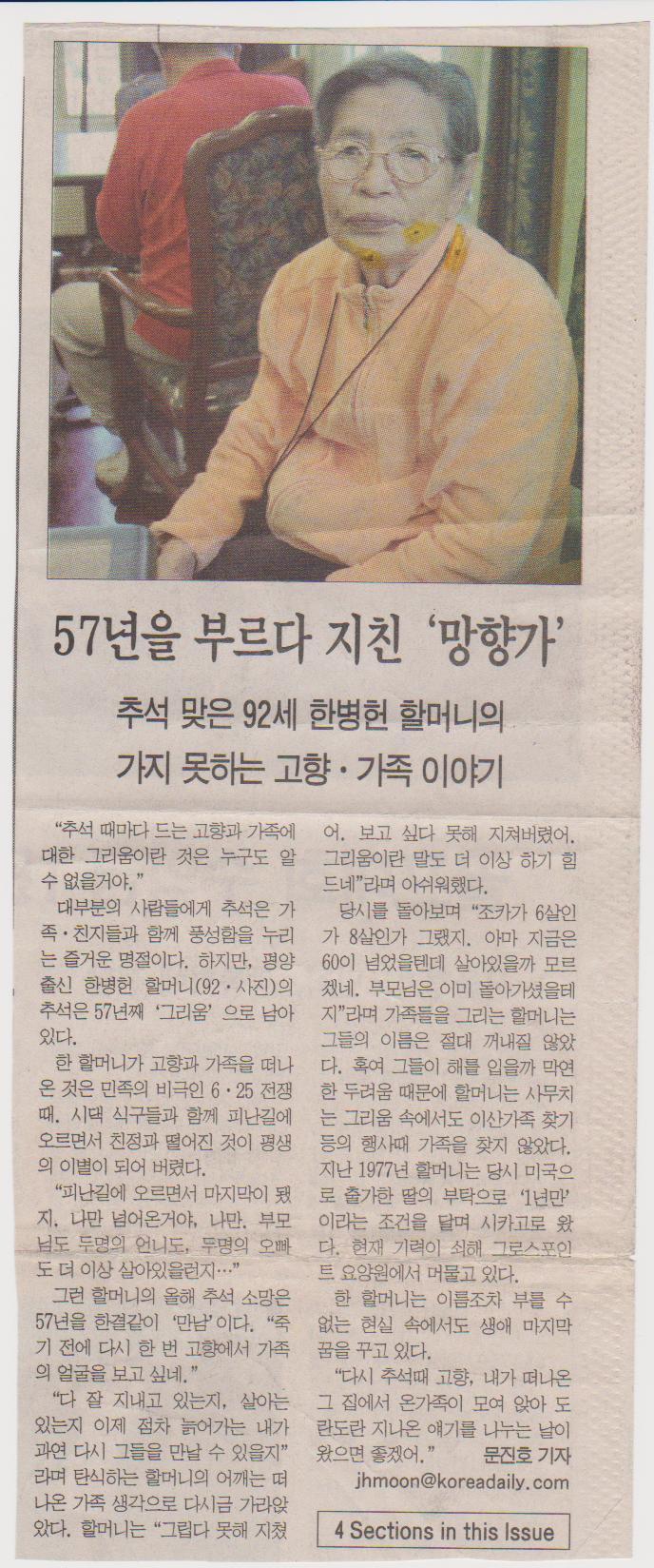 Hahn Byun Hun article.jpg